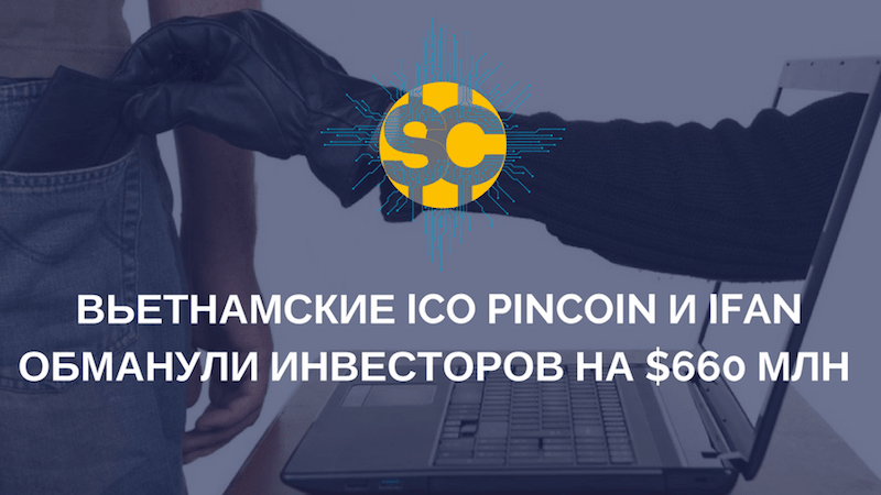 Pincoin and iFan